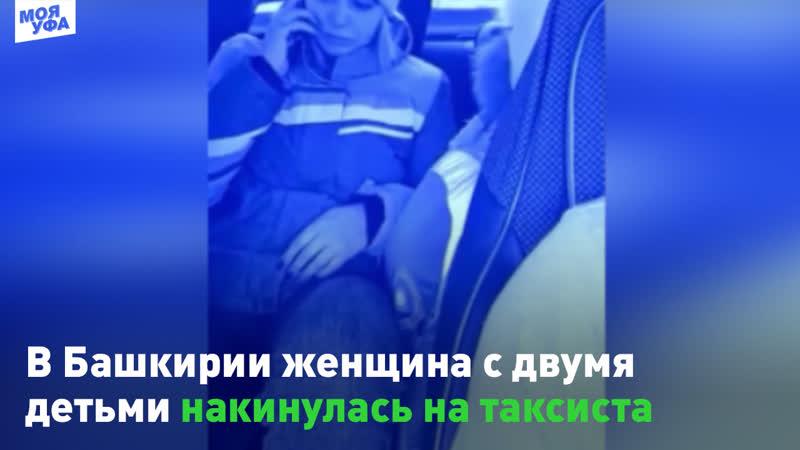 Женщина побила таксиста в Башкирии