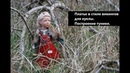 Платье в стиле викингов для куклы. Построение выкройки