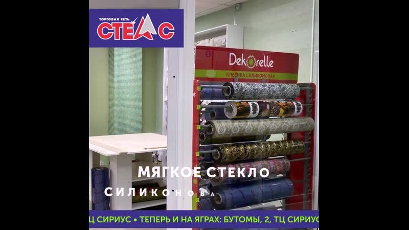 ТС Стеллс Новый отдел мягкого стекла на Яграх