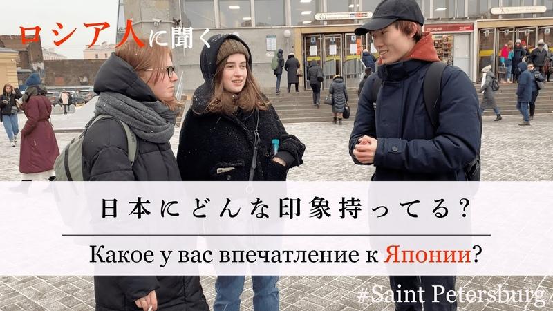 【外国人インタビュー】ロシア人にきいてみる日本の印象【サンクトペテルブルク編】