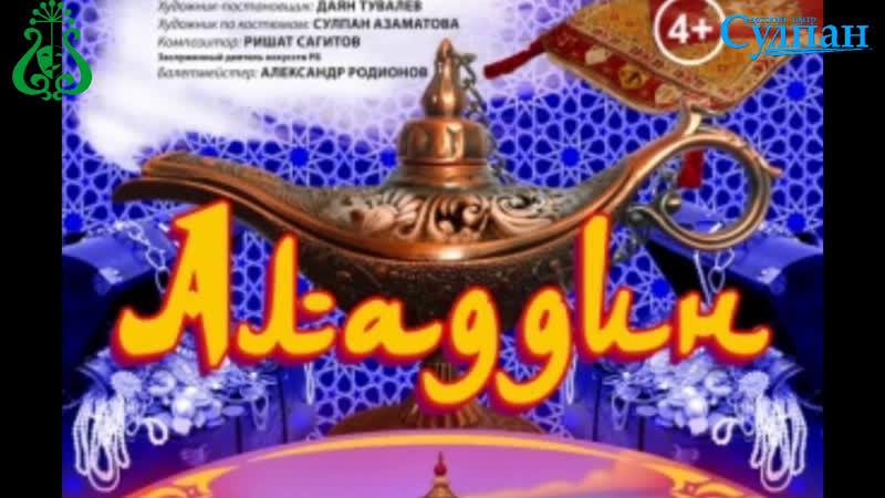 Театр Сулпан Аладдин спектакль на баш яз