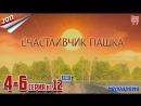 Счастливчик Пашка / HD 1080p / 2011 мелодрама. 4-6 серия из 12