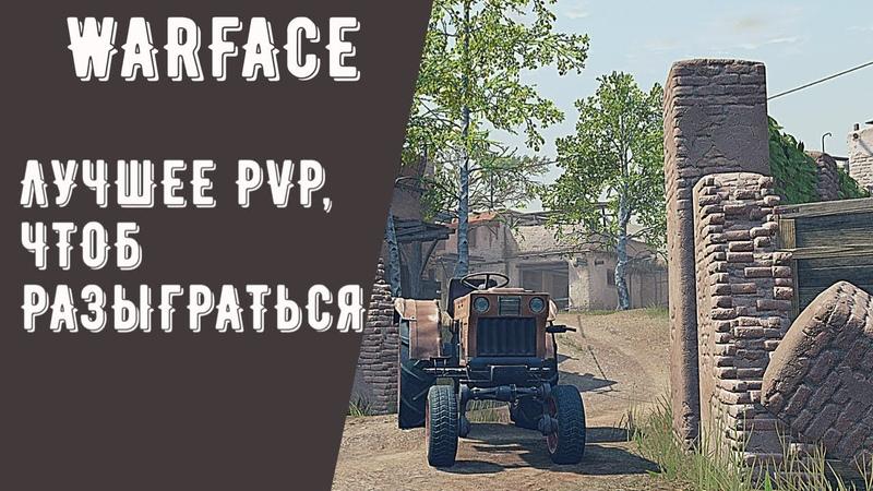 Лучшее PVP чтоб разыграться Warface