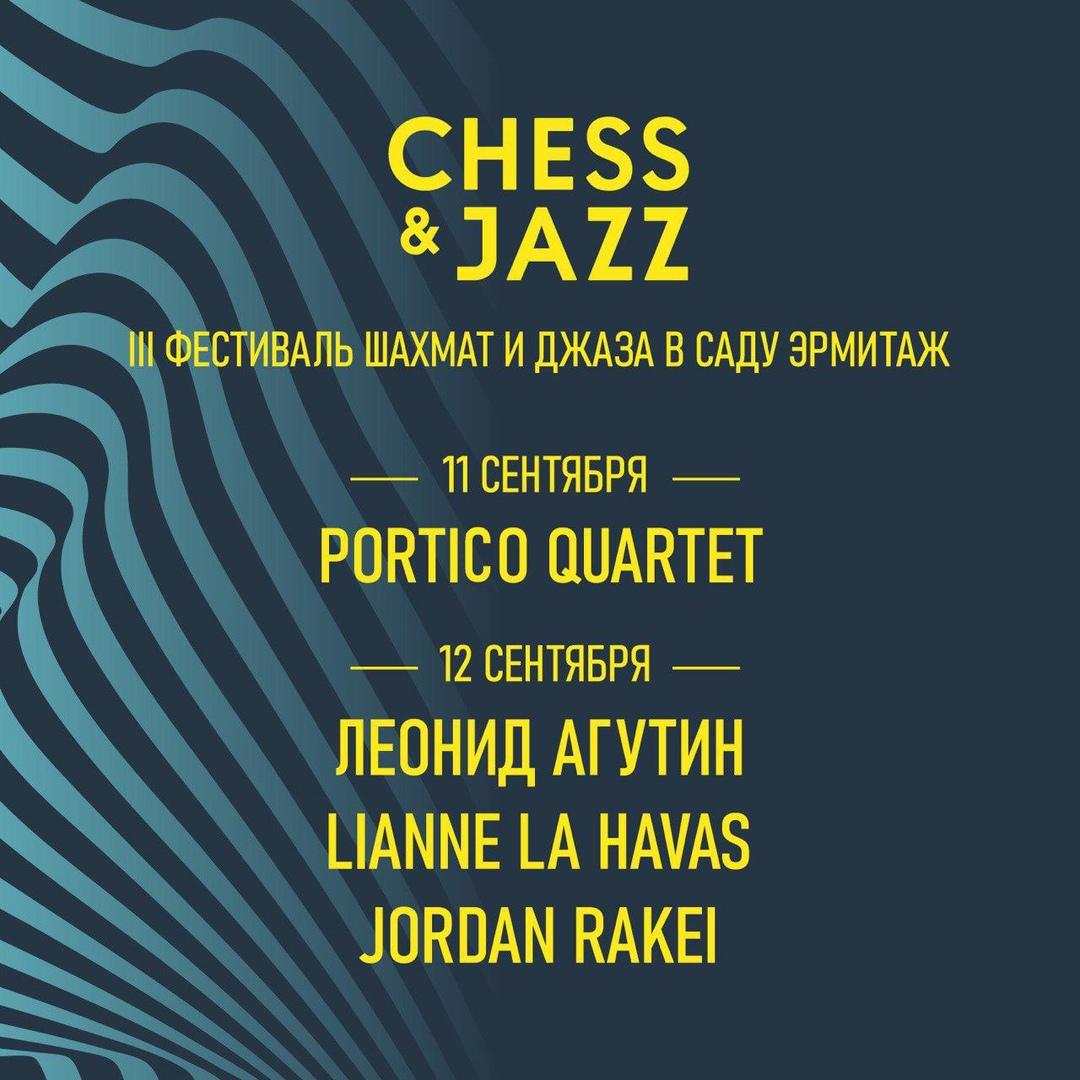 Фестиваль шахмат и джаза