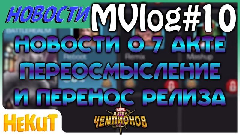 ❗ MVlog 10 Новости о 7 Акте переосмысление и перенос релиза Marvel Contest of Champions
