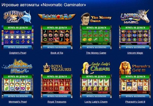 Игровые автоматы вулкан клуб играть онлайн бесплатно