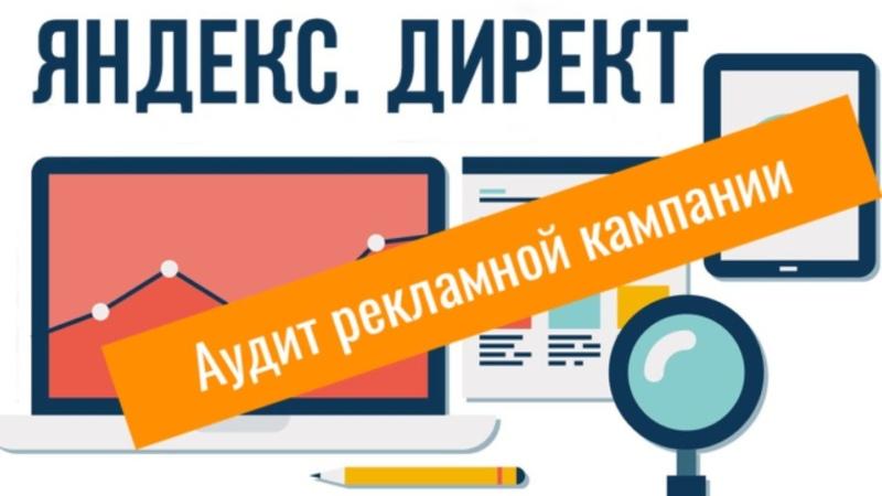 Аудит яндекс директа велосипеды Белгород