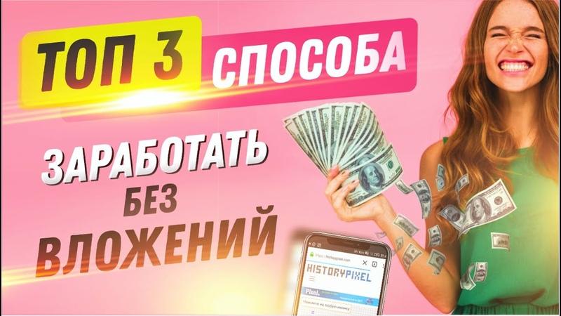 Заработок денег в интернете без вложений ТОП 3 способа I Реальный заработок без вложений.
