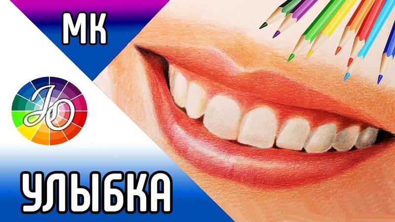 УЛЫБКА👍✔ Как нарисовать губы и зубы Мастер класс по рисованию рта цветными карандашами портрет