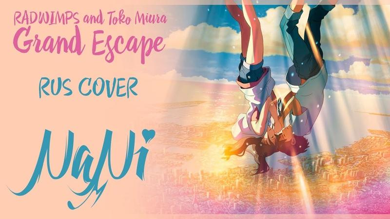 RADWIMPS feat Toko Miura Grand Escape Full Rus cover NaNi
