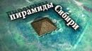 Пирамиды Сибири? Салбыкский курган - мегалит, построенный более 2000 лет назад