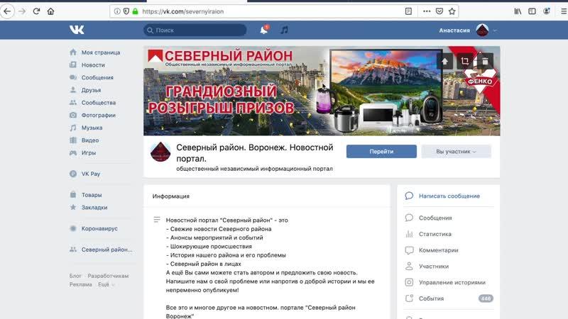Новостной портал Северный район Розыгрыш призов 13 08 2020 Электрический чайник