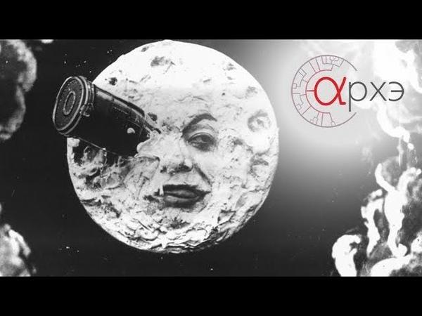 Владимир Сурдин Мечты о космосе. Ракеты учатся летать