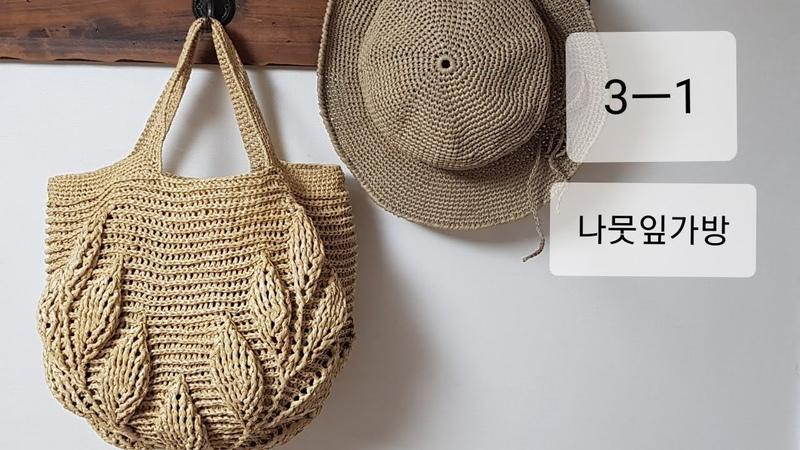 3ㅡ1나뭇잎가방책따라뜨기 3D leaf bag 입체 나뭇잎 뜨개질 가방