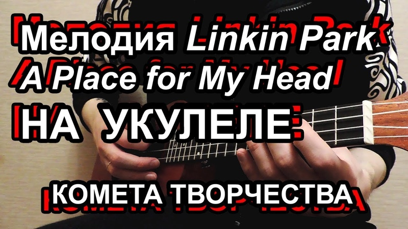 Мелодия Linkin Park A Place for My Head на укулеле