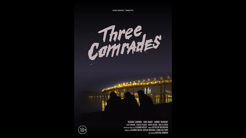 Три товарища трейлер англ субтитры Three Comrades trailer Eng subtitles