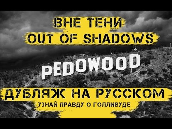 OUT OF SHADOWS ВНЕ ТЕНИ лучший перевод на русский