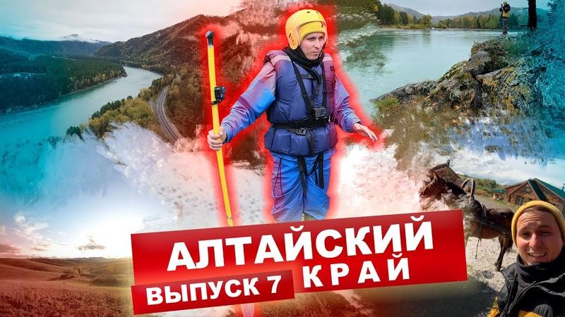 КАРТА РОДИНЫ 7 выпуск Алтайский край как повернуть время вспять договориться с пещерным гномом