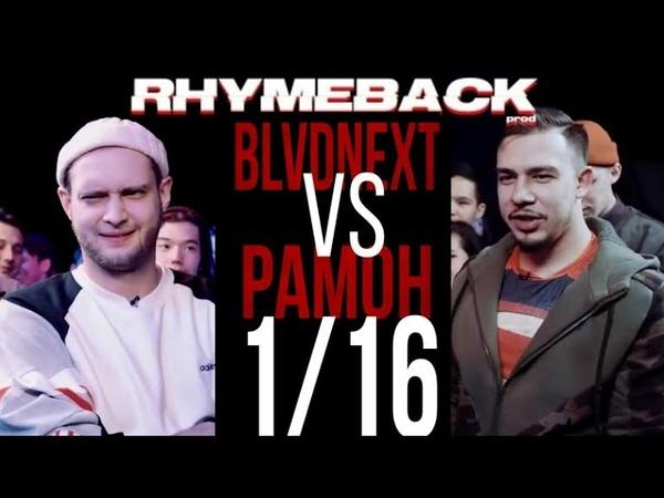 RHYMEBACK Tournament РАМОН vs BLVDNEXT 1 16 финала