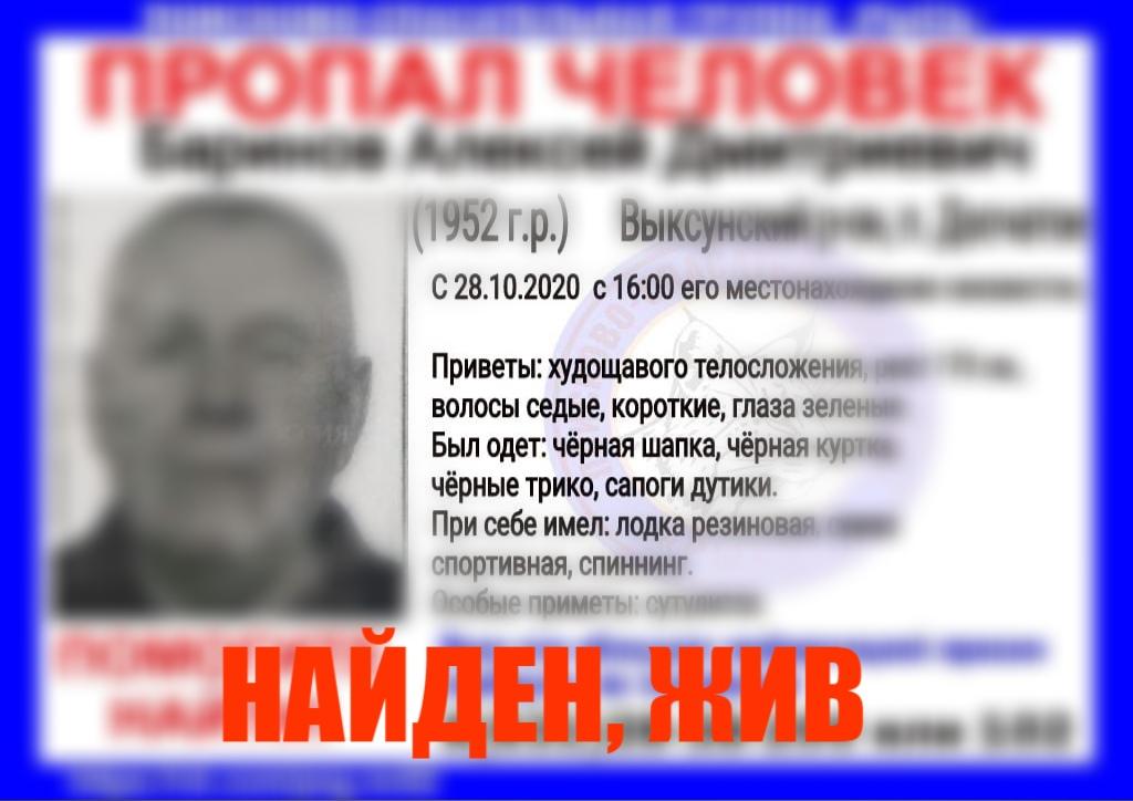 Баринов Алексей Дмитриевич