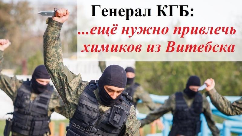Секретный отдел Лукашенко по физической ликвидации белорусов