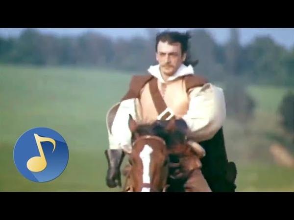 Баллада о дружбе из фильма Д'Артаньян и три мушкетера 1978