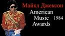 Mайкл Джексон - Аmerican Music Awards 1984