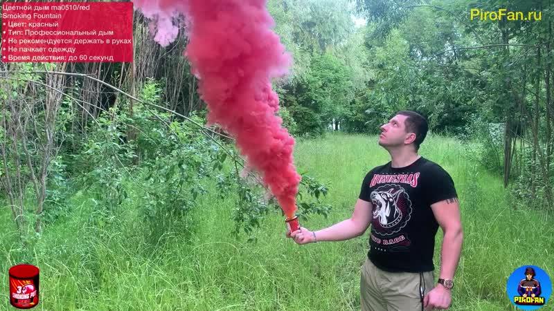 Красный Цветной дым профессиональный мощный ma0510 red Smoking Pot 3 Польша в PiroFan