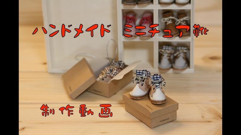 ハンドメイド こだわりのミニチュア靴 キーホルダー 制作動画