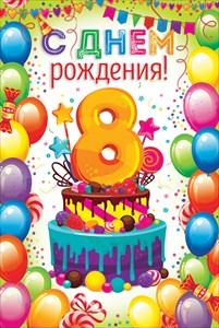Поздравление с днем рождения сыночку от мамы 8 лет