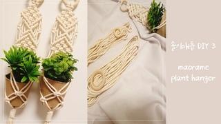 DIY3 플랜트행거 만들기 / DIY macrame plant hanger