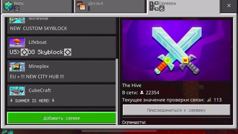 Как Зайти На Сервер БЕЗ WiFi в Minecraft PE