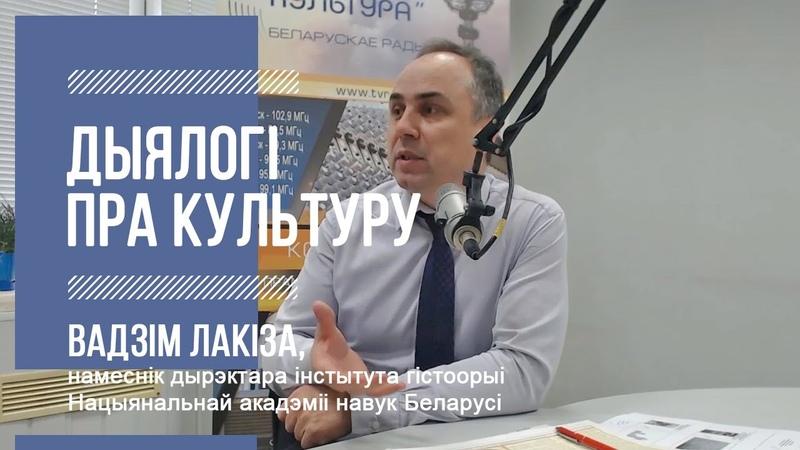Дыялогі пра культуру - 59. Вадзім Лакіза - 24.02.2020