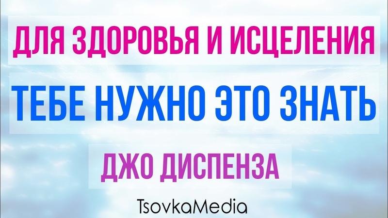 Для здоровья и исцеления тебе нужно это знать ~ Джо Диспенза TsovkaMedia