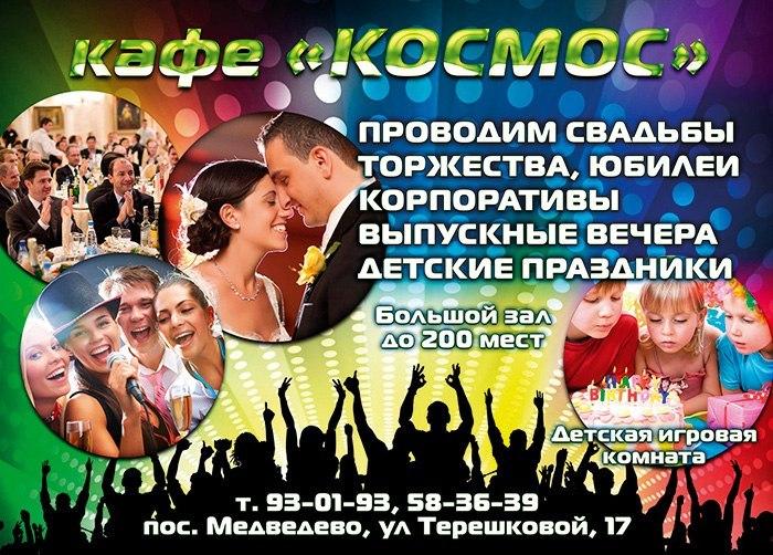 Кафе «Космос» - Вконтакте