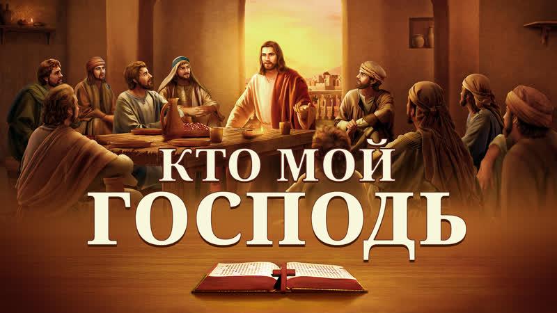 Христианский фильм Кто мой Господь Толкование отношения между Библией и Богом