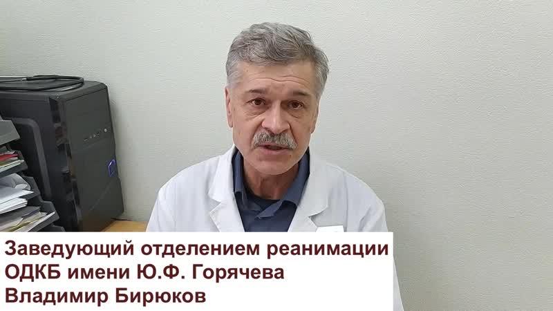 Владимир Бирюков рассказал об отравлениях