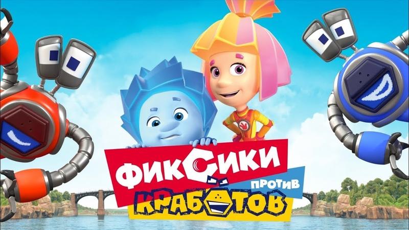 ФИКСИКИ ПРОТИВ КРАБОТОВ финальный трейлер фильма