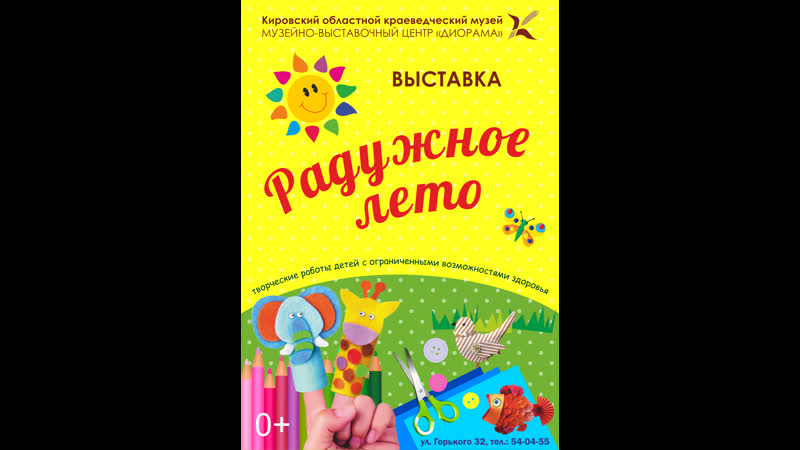 В МВЦ Диорама открылась выставка Радужное лето
