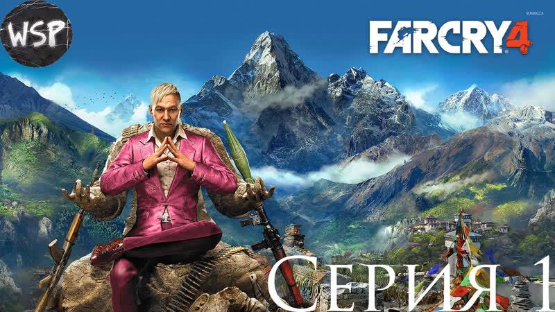 Прохождение Far Cry 4 Часть 1 Остаёмся или валим