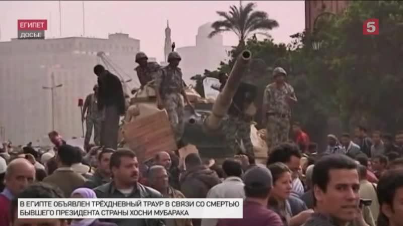 Где и когда похоронят экс президента Египта Хосни Мубарака