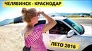 Как поехать на море на машине часть 1 Челябинск - Краснодар