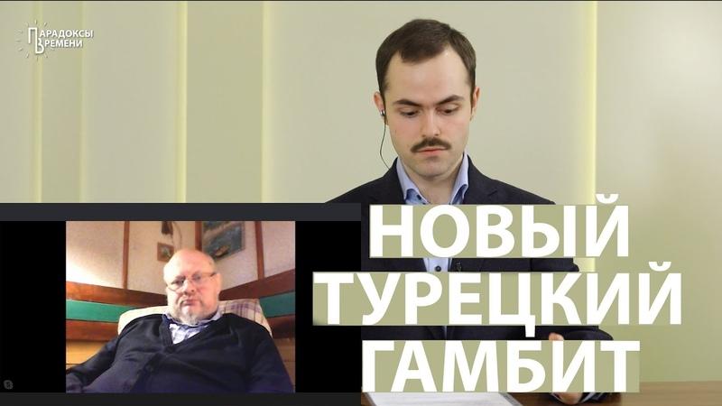 Россия и Турция Новый турецкий гамбит