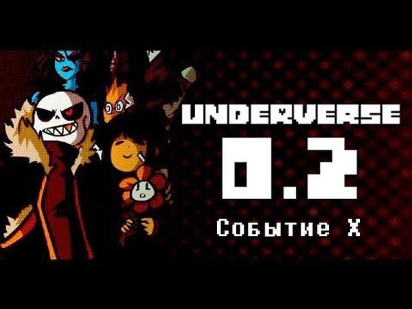 Underverse 0 2 Событие X Озвучка