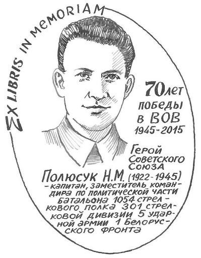Герой Советского Союза Полюсук Н.М., изображение №2