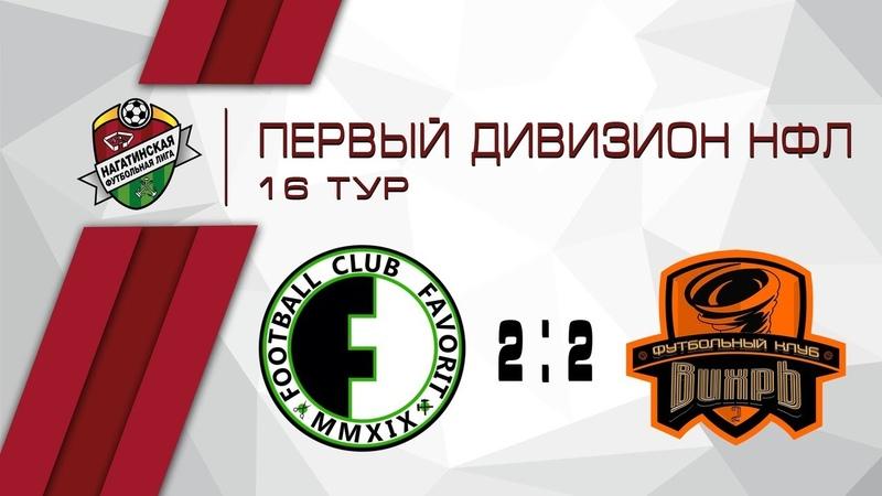 FC Favorit 2 2 ЛФК Вихрь 2 Первый Дивизион НФЛ Обзор матча