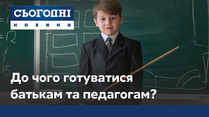 Навчальний рік 2020-2021 до чого готуватися батькам школярів та педагогам
