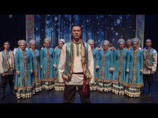 Омский народный хор  Ведьмаку заплатите чеканной монетой