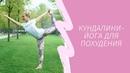 Кундалини-йога для похудения