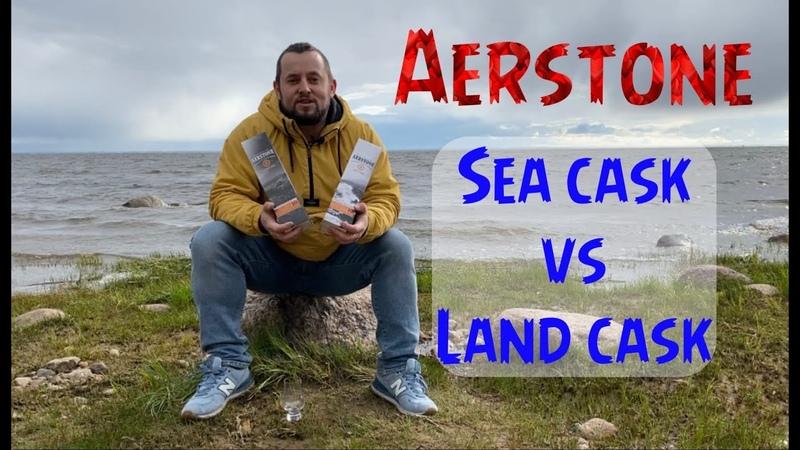 Дегустация виски Aerstone Sea cask vs Land cask Море против суши Обзор №16